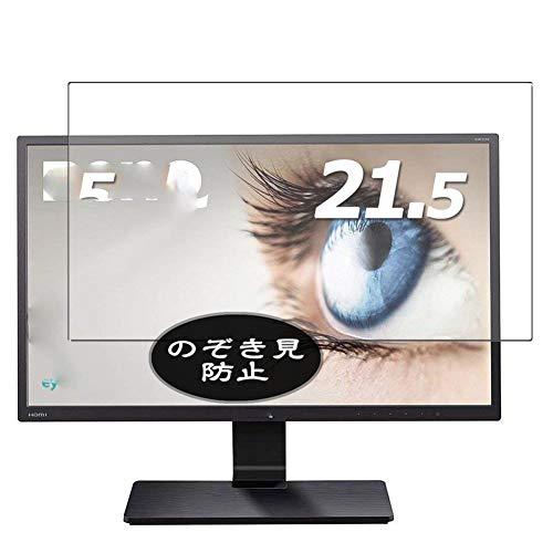 VacFun Anti Espia Protector de Pantalla Compatible con BenQ Monitor GW2270HM 21.5', Screen Protector Sin Burbujas Película...