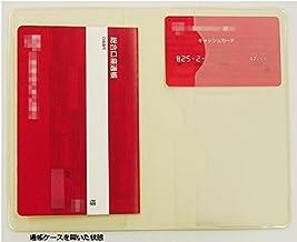 オリエントコンピュータ SKIM BLOCK 通帳ケース(磁気カード保護・スキミング防止)