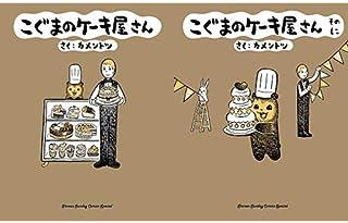こぐまのケーキ屋さん 1-2巻 新品セット
