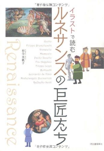 イラストで読む ルネサンスの巨匠たち