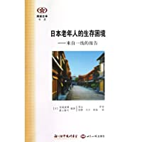 The Living Condition of Japanese Old Peoplethe First-line Report (Chinese Edition)