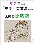 サクッと学ぶ・中学英文法シリーズ 比較の「比較級」 サクッと学ぶ中学英文法シリーズ