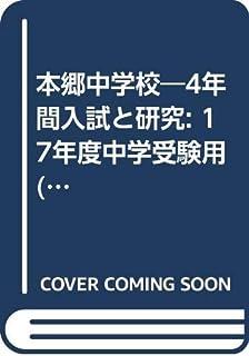 本郷中学校―4年間入試と研究: 17年度中学受験用 (42)