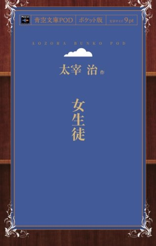 女生徒 (青空文庫POD(ポケット版))