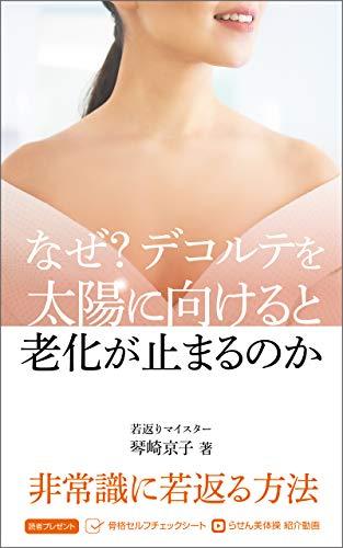 Naze Decorte wo taiyo ni mukeruto rouka ga tomarunoka: Hijyoshiki ni wakagaeru houho Tokowaka Bijindo (Japanese Edition)