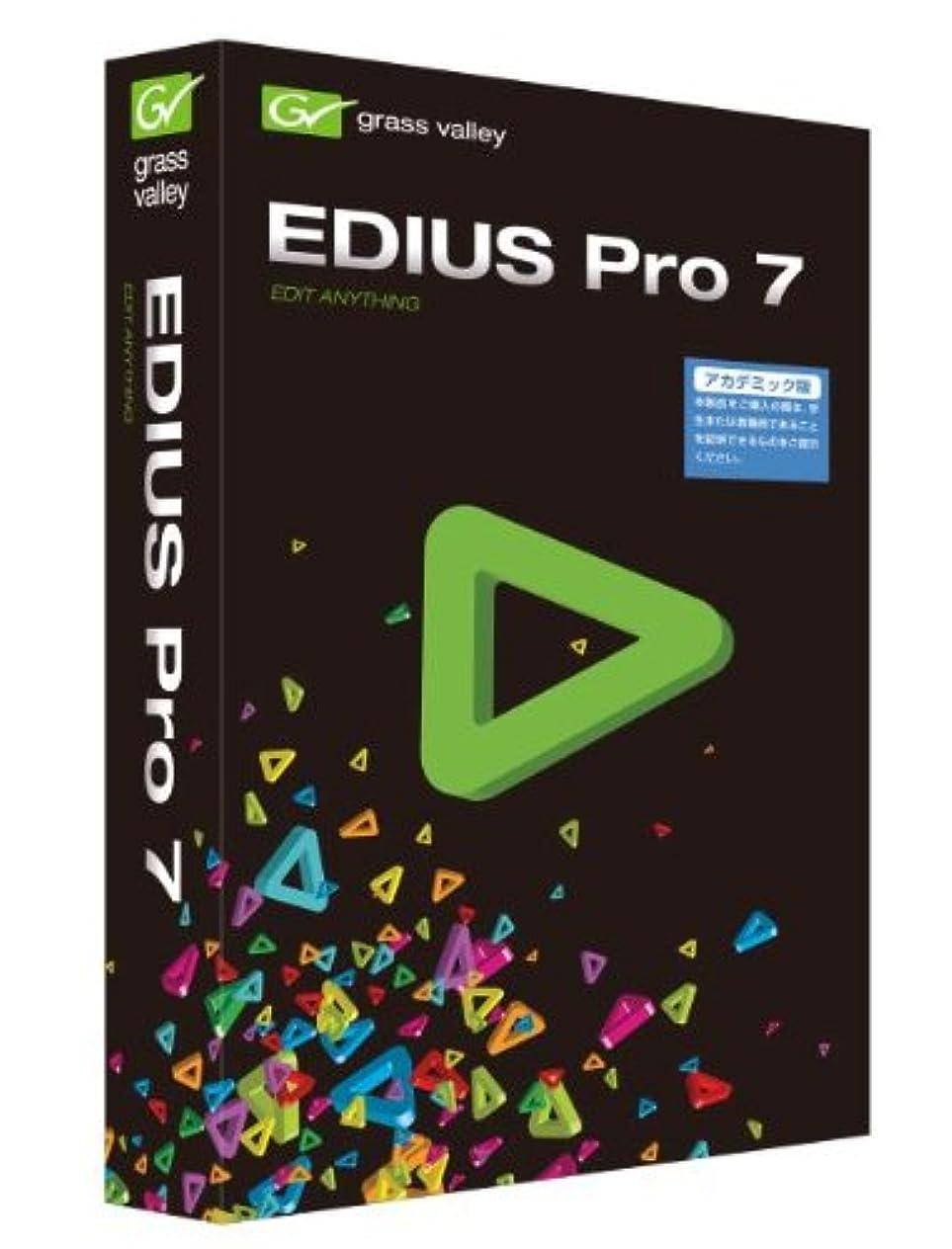 言及する洞察力のある買うグラスバレー EDIUS Pro7 アカデミック版 EPR7ーSTRーEーJP