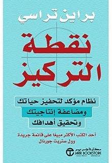 نقطة التركيز نظام مؤكد لتحفيز حياتك ومضاعفة انتاجيتك وتحقيق أ هدافك - براين تراسى - 1st Edition