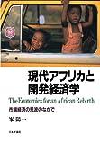 現代アフリカと開発経済学