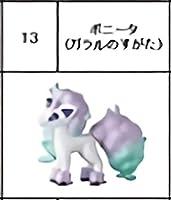 【13.ポニータ】 チョコエッグ ポケットモンスター プラス