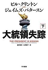 大統領失踪 下巻