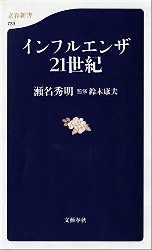 インフルエンザ21世紀 (文春新書) - 瀬名 秀明, 鈴木 康夫