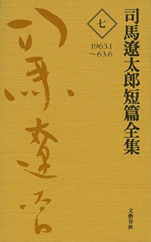 司馬遼太郎短篇全集 第七巻 (文春e-book)