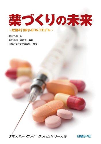 薬づくりの未来 危機を打破するR&Dモデル