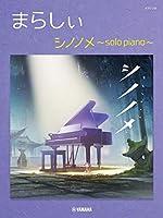 ピアノソロ まらしぃ シノノメ ~solo piano~