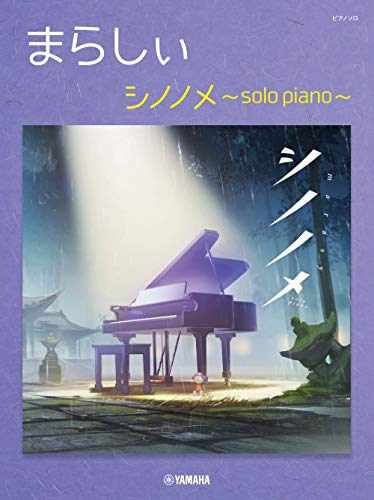 ピアノソロ まらしぃ シノノメ ~solo piano (ピアノ・ソロ)の詳細を見る
