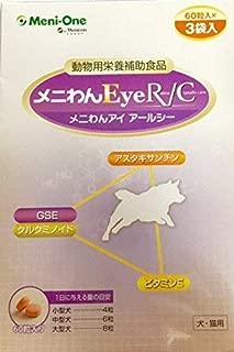 メニワン メニわんEye R/C 180粒(60粒入×3袋入)