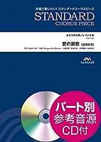 スタンダードコーラスピース 女声3部合唱 愛の讃歌/越路吹雪 CD付 / ウィンズスコア