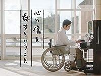 心の傷を癒すということ(NHKオンデマンド)
