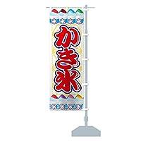 かき氷 のぼり旗 サイズ選べます(ショート60x150cm 右チチ)
