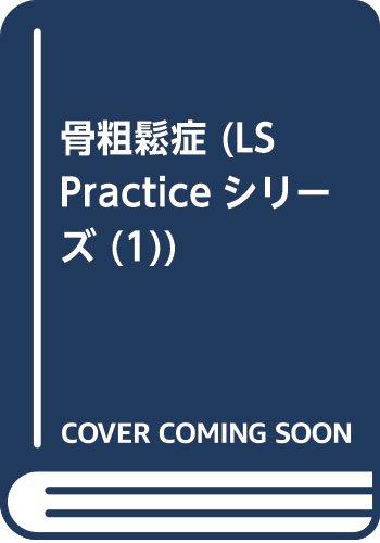 骨粗鬆症 (LS Practiceシリーズ (1))の詳細を見る