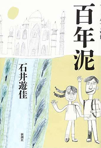 【第158回 芥川賞受賞作】百年泥