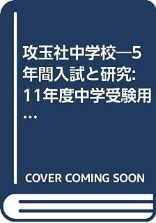 攻玉社中学校―5年間入試と研究: 11年度中学受験用 (34)