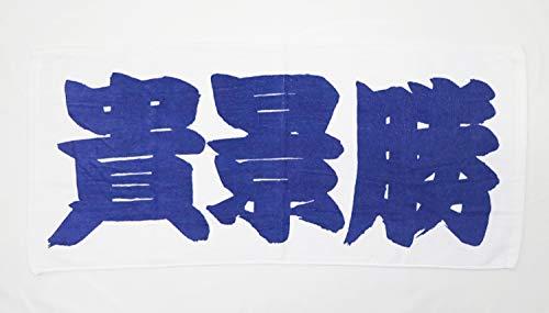 相撲 応援タオル 貴景勝 2020年版