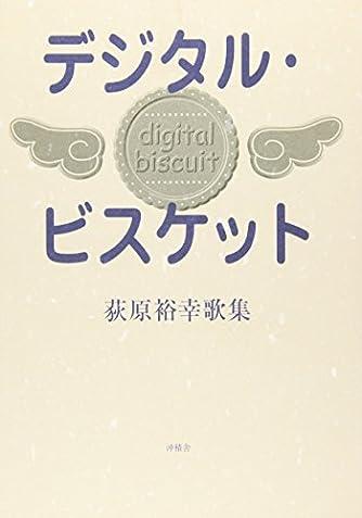 デジタル・ビスケット―荻原裕幸歌集