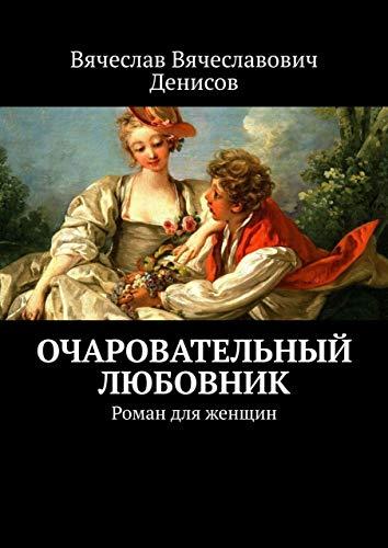 Очаровательный любовник: Роман для женщин (Russian Edition)
