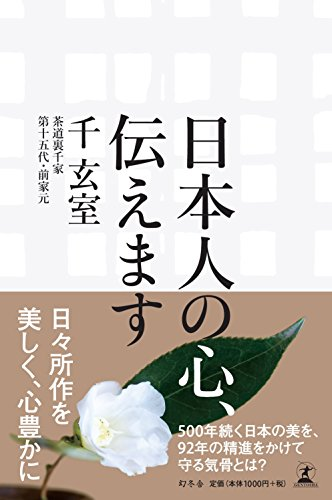 『日本人の心、伝えます』のトップ画像