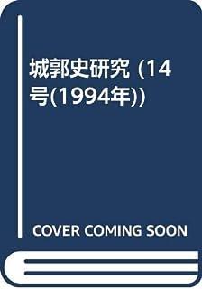 城郭史研究 (14号(1994年))