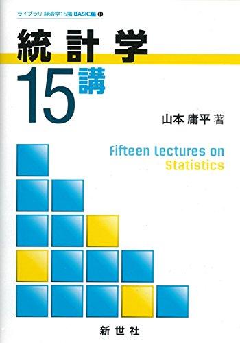 統計学15講 (ライブラリ経済学15講BASIC編)