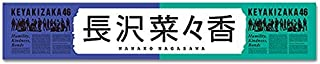 欅坂46 推しメンマフラータオル vol.5 長沢菜々香