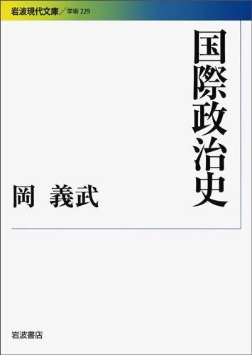 国際政治史 (岩波現代文庫)