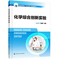 Chemical Synthesis and Innovation Experimental (Ding Jianhua)(Chinese Edition)
