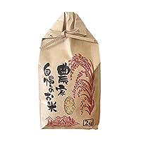 山形県産 はえぬき 2kg 紙袋 令和2年度産 (無洗米 1.8kg)