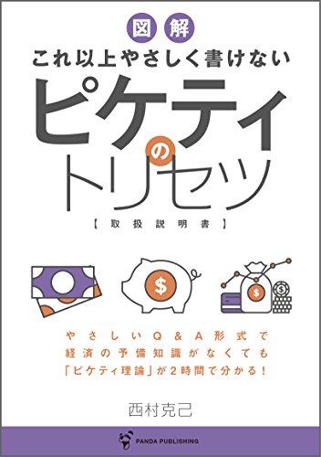 All about Piketty (Panda Publishing) (Japanese Edition)