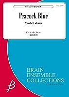 ENMS84428 アンサンブルコレクション(428)金管八重奏 ピーコックブルー/福田洋介 (ブレーン・アンサンブル・コレクション)