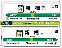 JRS-029 山手線ステッカー 新橋 Shimbashi 山手線 JR 電車 鉄道グッズ JR東日本 駅名標