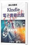 【初心者厳禁】Kindle電子書籍出版Extreme: Kindle電子書籍出版から高単価商品販売までのマーケティング戦略