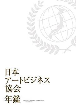 [市村よしなり, 村井 博道]の日本アートビジネス協会年鑑