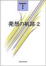 発想の航跡2 (神田橋條治著作集)