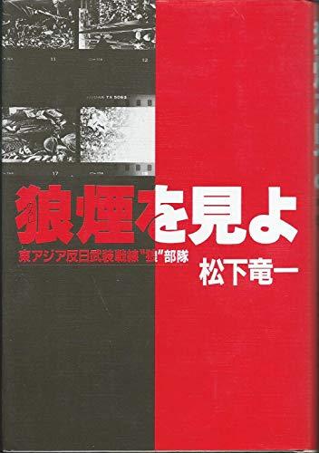 """狼煙を見よ―東アジア反日武装戦線""""狼""""部隊"""