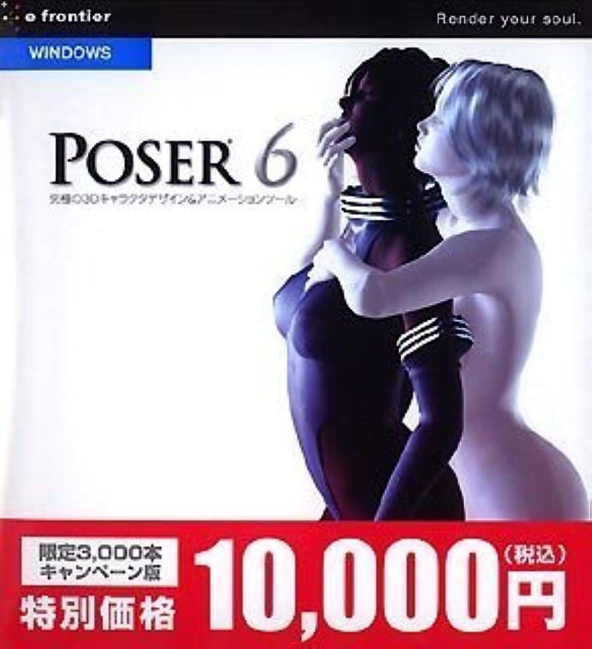 会議画家むしろPoser 6 限定キャンペーン版 Win