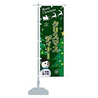 クリスマスディナー のぼり旗 サイズ選べます(ショート60x150cm 左チチ)