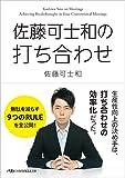 佐藤可士和の打ち合わせ (日経ビジネス人文庫)