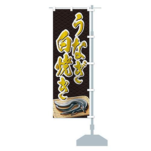 うなぎ白焼き のぼり旗 サイズ選べます(コンパクト45x150cm 右チチ)
