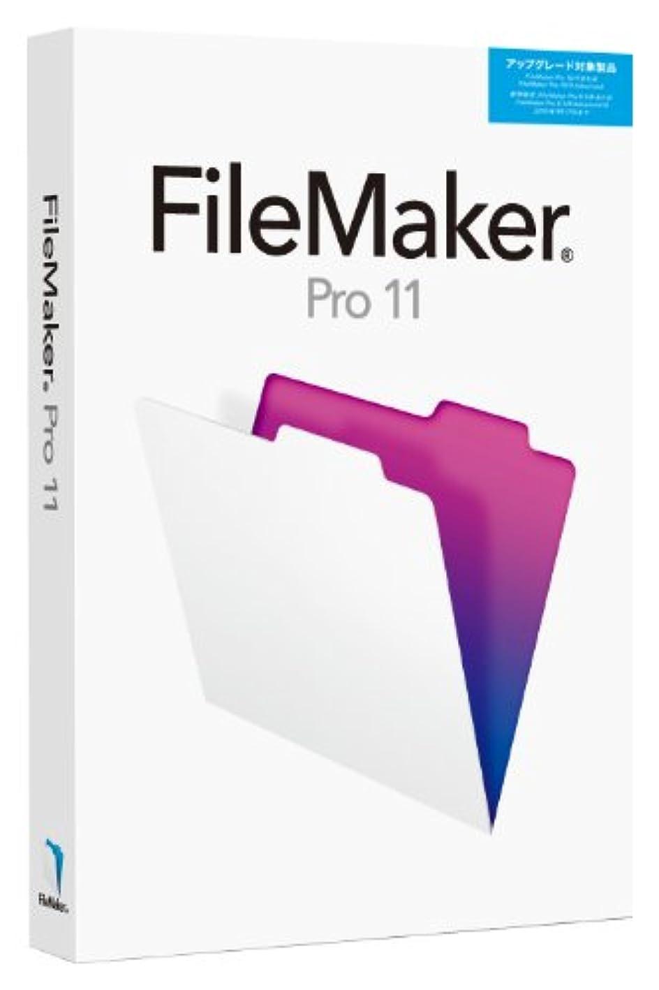 起きて自然ウィザードFileMaker Pro 11 アップグレード パッケージ