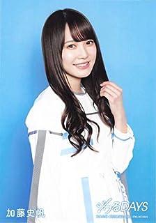 【加藤史帆】 公式生写真 AKB48 ジワるDAYS 通常盤封入 初恋ドア Ver