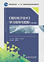 《模拟电子技术》学习指导与题解(修订版)